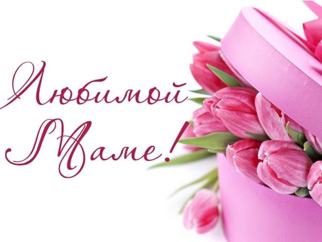 Приятные и красивые картинки для мамы, матери от сына или дочки 10