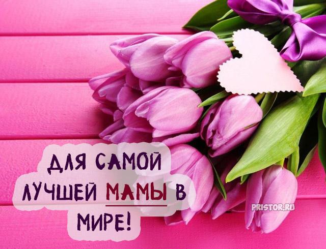Приятные и красивые картинки для мамы, матери от сына или дочки 8