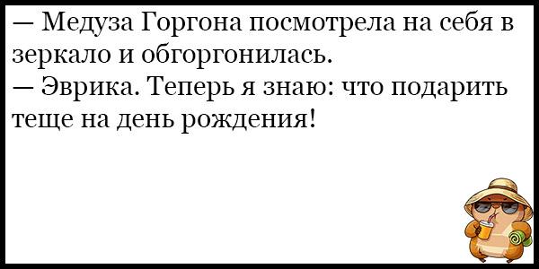 Самые смешные и веселые анекдоты про тещу - подборка №131 10