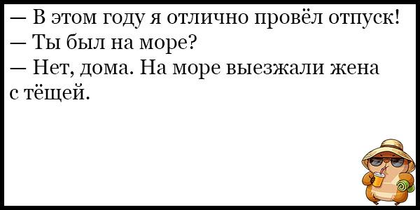 Самые смешные и веселые анекдоты про тещу - подборка №131 4
