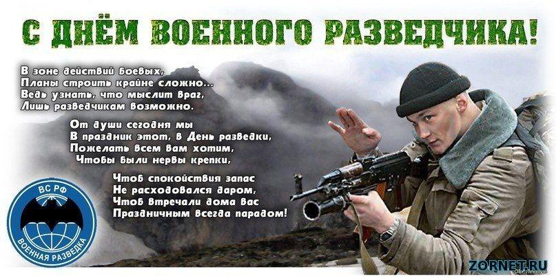 С Днем Военного Разведчика - самые красивые открытки и картинки 1