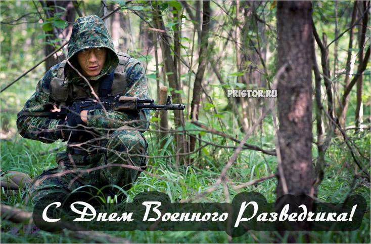 С Днем Военного Разведчика - самые красивые открытки и картинки 14