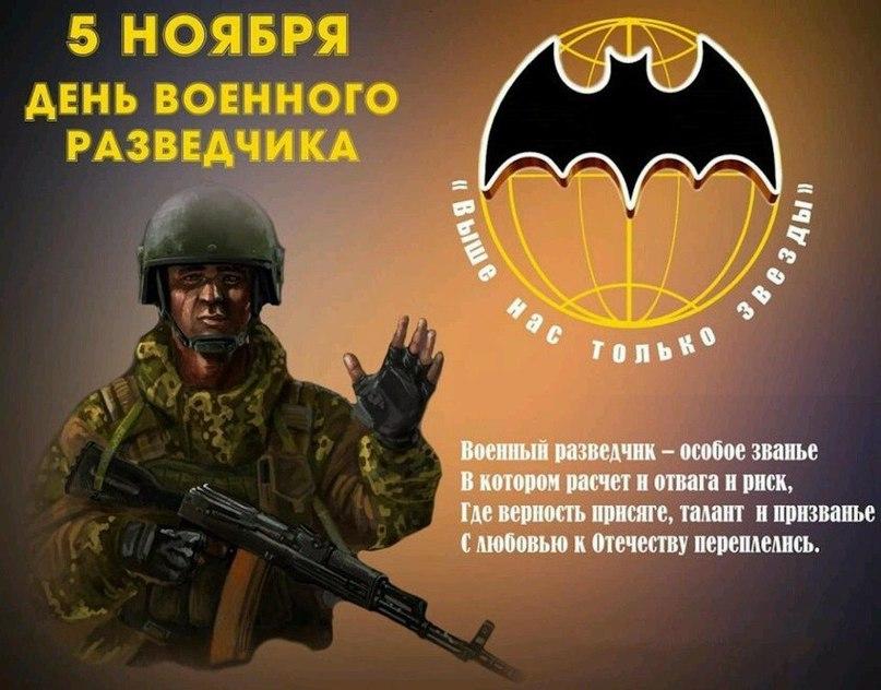 С Днем Военного Разведчика - самые красивые открытки и картинки 3