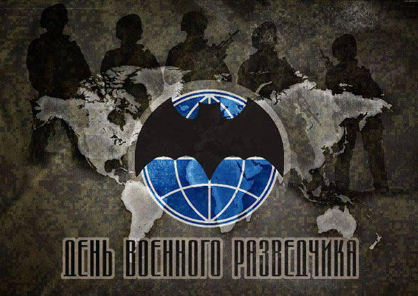 С Днем Военного Разведчика - самые красивые открытки и картинки 4