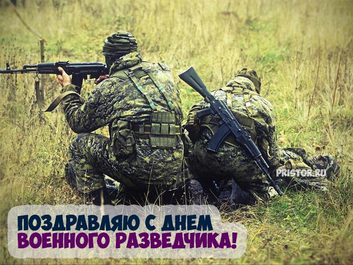 С Днем Военного Разведчика - самые красивые открытки и картинки 6