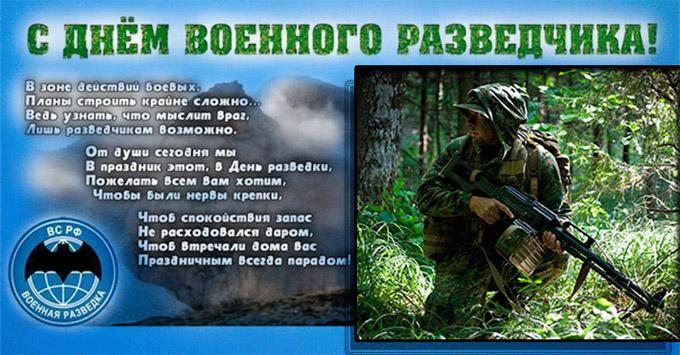 С Днем Военного Разведчика - самые красивые открытки и картинки 7