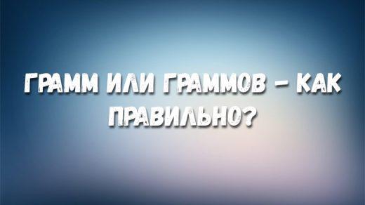 Грамм или граммов - как правильно Несколько грамм или граммов 1