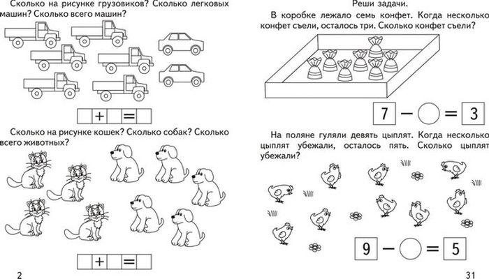Задачи в картинках для 1 класса по математике в пределах 10 - подборка 10