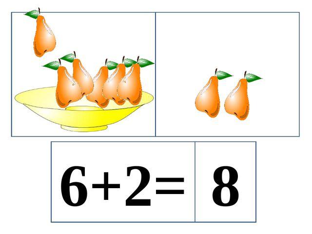 Задачи в картинках для 1 класса по математике в пределах 10 - подборка 11