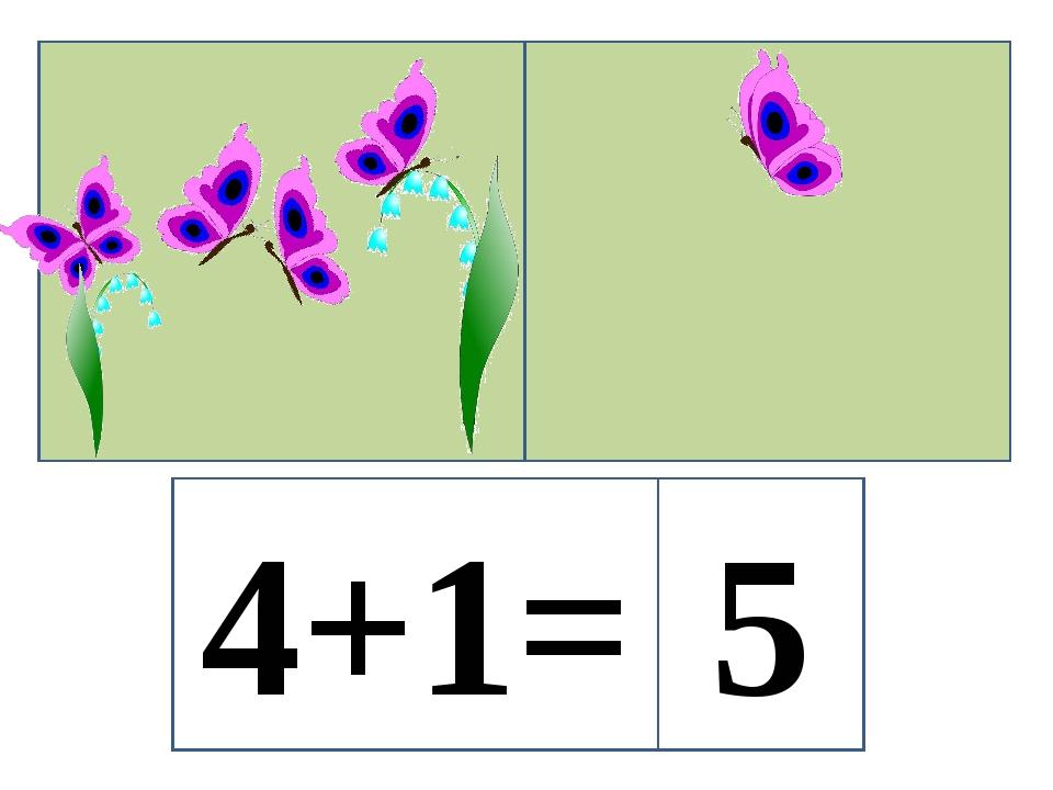 Задачи в картинках для 1 класса по математике в пределах 10 - подборка 17