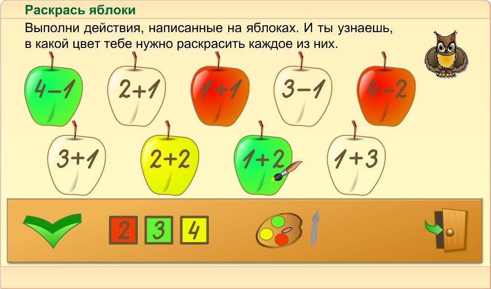 Задачи в картинках для 1 класса по математике в пределах 10 - подборка 23
