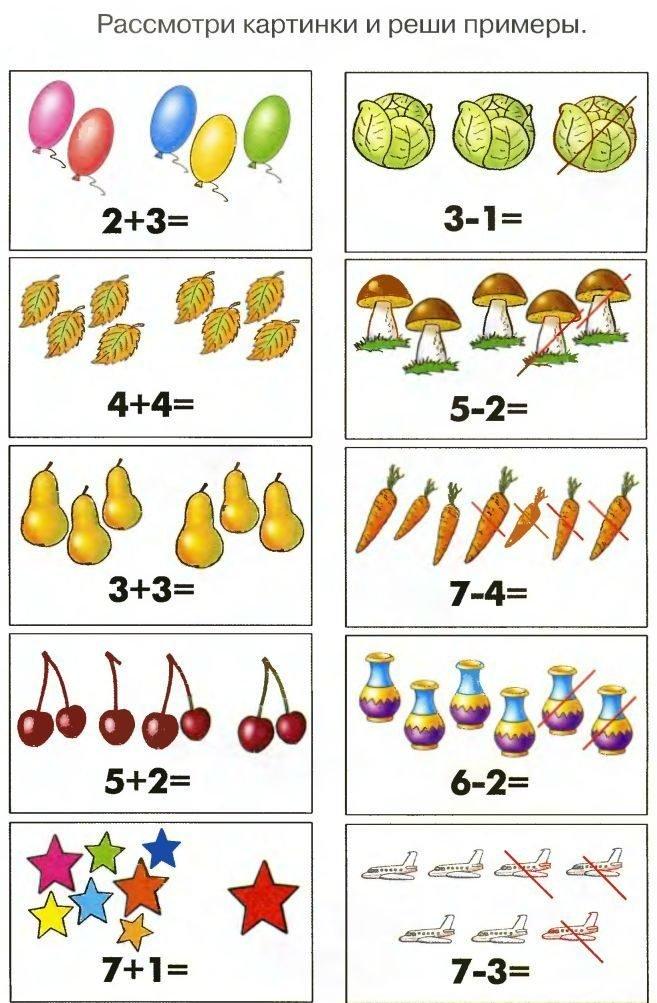 Задачи в картинках для 1 класса по математике в пределах 10 - подборка 24