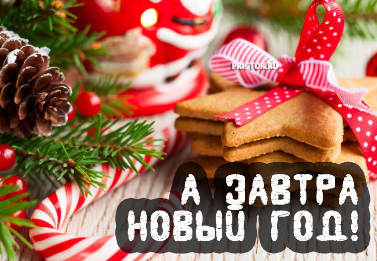 Картинки и открытки с надписями А завтра Новый год! - подборка 10