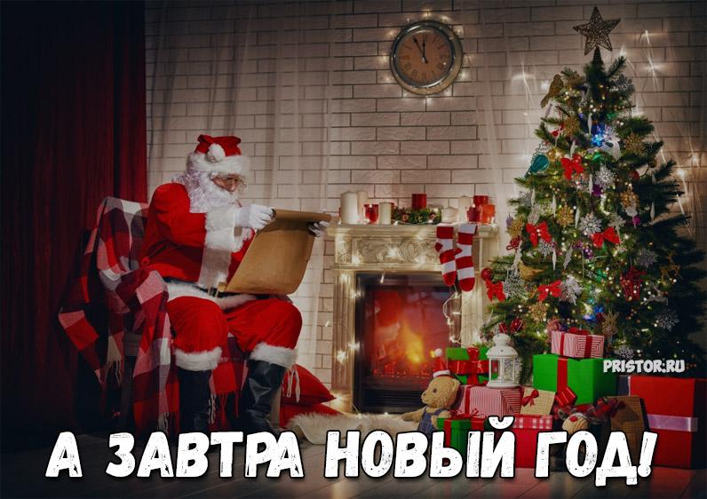 Картинки и открытки с надписями А завтра Новый год! - подборка 3