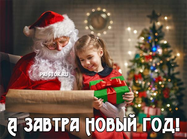 Картинки и открытки с надписями А завтра Новый год! - подборка 4