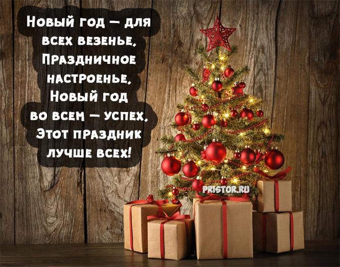 Картинки и открытки с надписями А завтра Новый год! - подборка 5