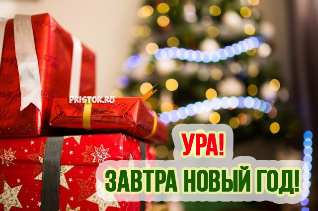 Картинки и открытки с надписями А завтра Новый год! - подборка 6
