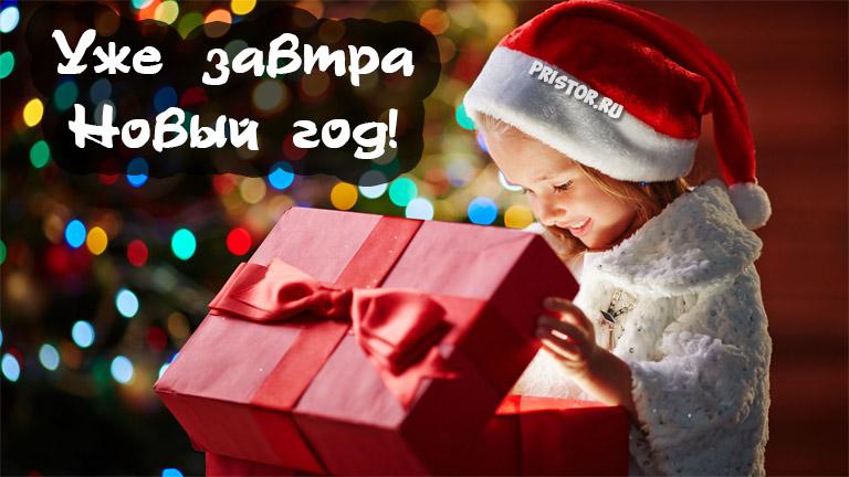 Картинки и открытки с надписями А завтра Новый год! - подборка 7