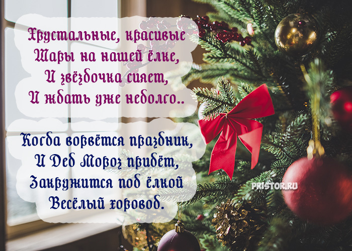 Картинки и открытки с надписями А завтра Новый год! - подборка 8