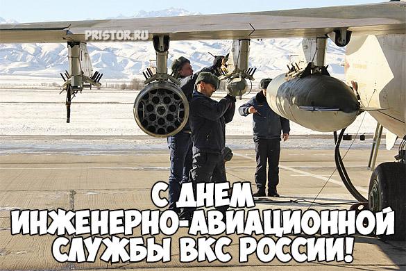 Картинки с Днем инженерно-авиационной службы ВКС России 2