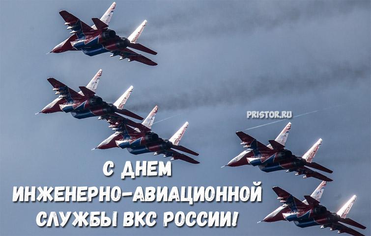 Картинки с Днем инженерно-авиационной службы ВКС России 3