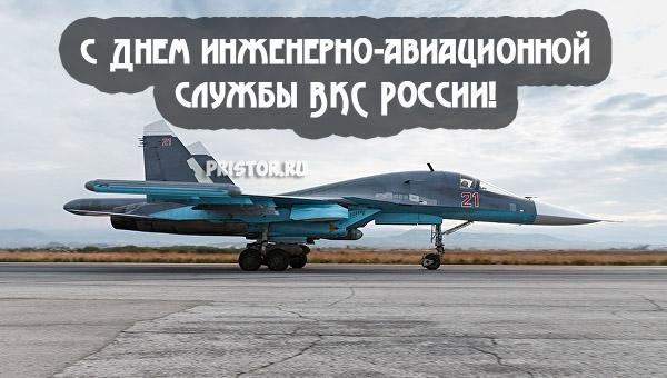 Картинки с Днем инженерно-авиационной службы ВКС России 6