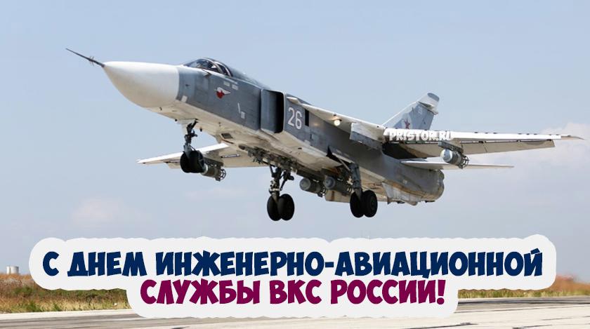 Картинки с Днем инженерно-авиационной службы ВКС России 7