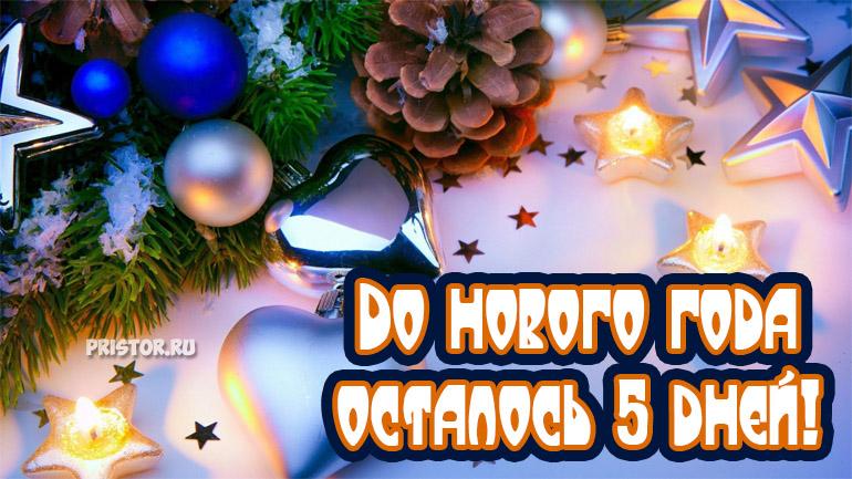 Красивые картинки До нового года осталось 5 дней - подборка 10