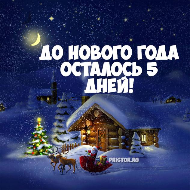 Красивые картинки До нового года осталось 5 дней - подборка 2