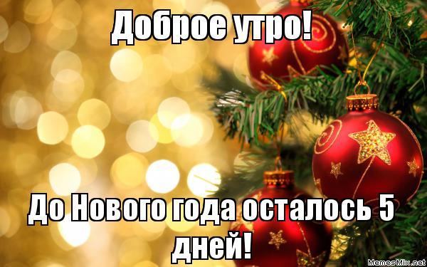 Красивые картинки До нового года осталось 5 дней - подборка 9