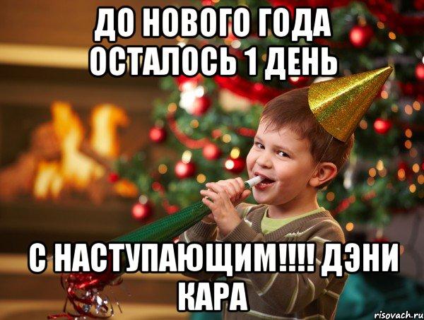 Красивые картинки До нового года остался 1 день - подборка 5