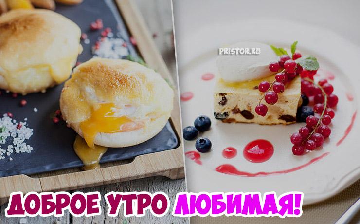 Красивые картинки девушке Доброе утро - подборка 2019 5