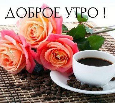 Красивые картинки девушке Доброе утро - подборка 2019 7