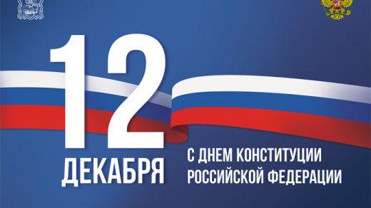 Красивые картинки с Днем Конституции Российской Федерации 2