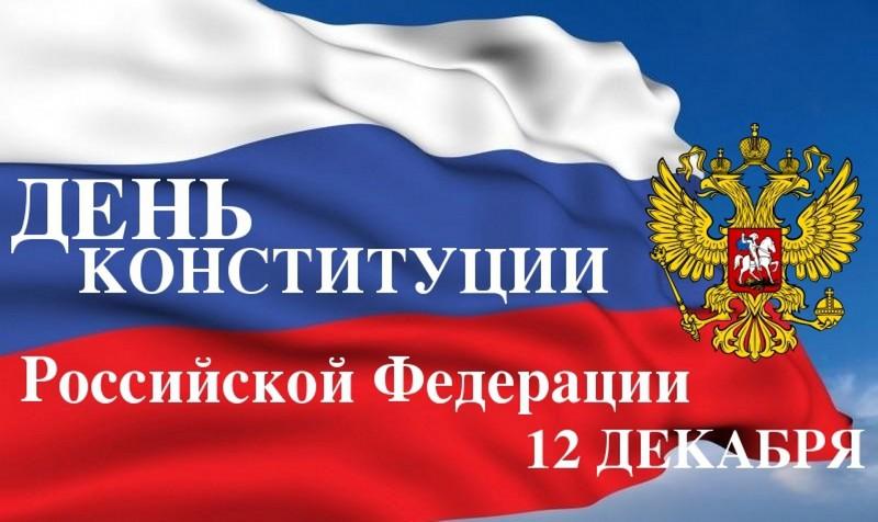 Красивые картинки с Днем Конституции Российской Федерации 3