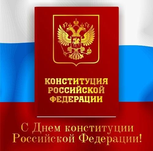 Красивые картинки с Днем Конституции Российской Федерации 5