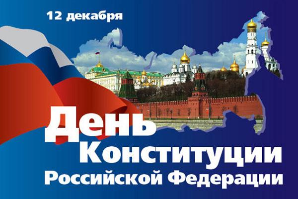 Красивые картинки с Днем Конституции Российской Федерации 8