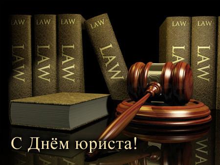 Красивые картинки с Днем Юриста - милые открытки поздравления 11