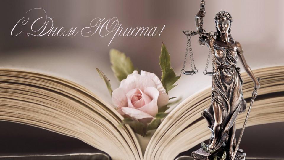 Красивые картинки с Днем Юриста - милые открытки поздравления 4
