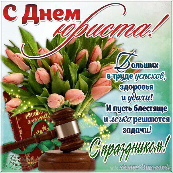 Красивые картинки с Днем Юриста - милые открытки поздравления 8