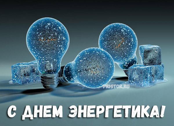 Красивые открытки и картинки поздравления с Днем энергетика 10