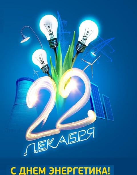 Красивые открытки и картинки поздравления с Днем энергетика 12