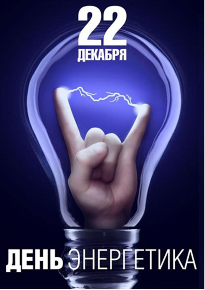 Красивые открытки и картинки поздравления с Днем энергетика 2