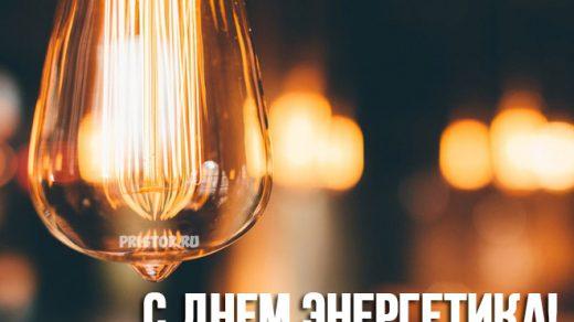 Красивые открытки и картинки поздравления с Днем энергетика 5