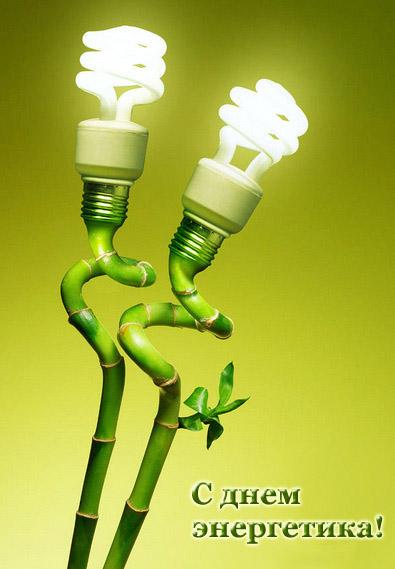 Красивые открытки и картинки поздравления с Днем энергетика 6