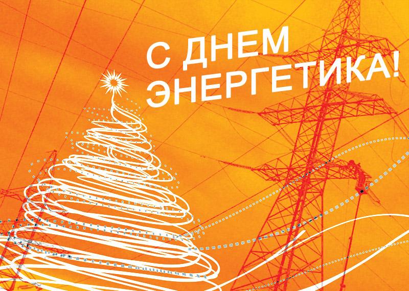 Красивые открытки и картинки поздравления с Днем энергетика 7
