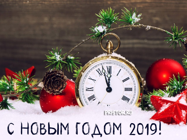 Красивые открытки поздравления с Новым годом 2019 - подборка 1