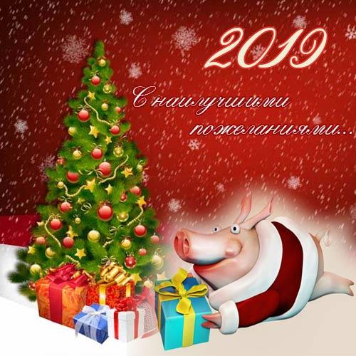 Красивые открытки поздравления с Новым годом 2019 - подборка 10