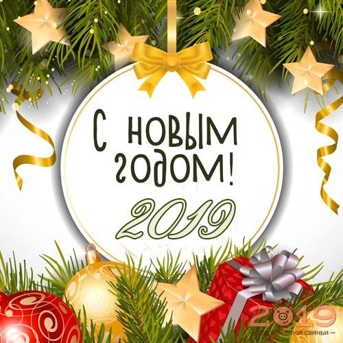 Красивые открытки поздравления с Новым годом 2019 - подборка 12