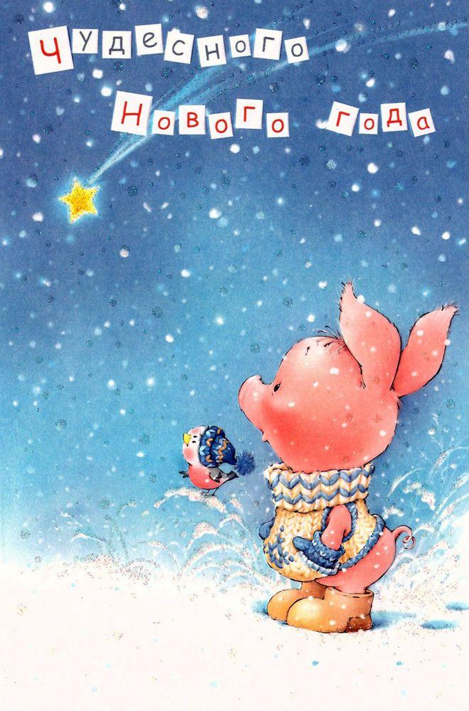 Красивые открытки поздравления с Новым годом 2019 - подборка 7